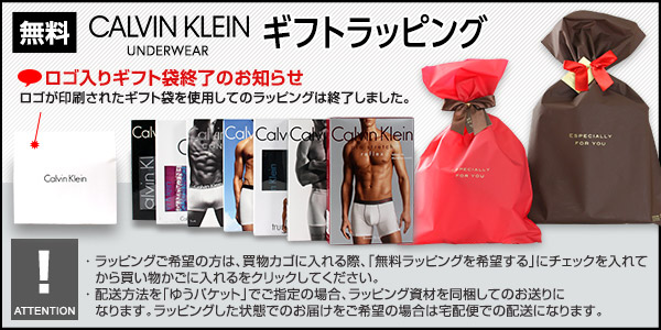 Calvin Klein Underwear無料ギフトラッピング