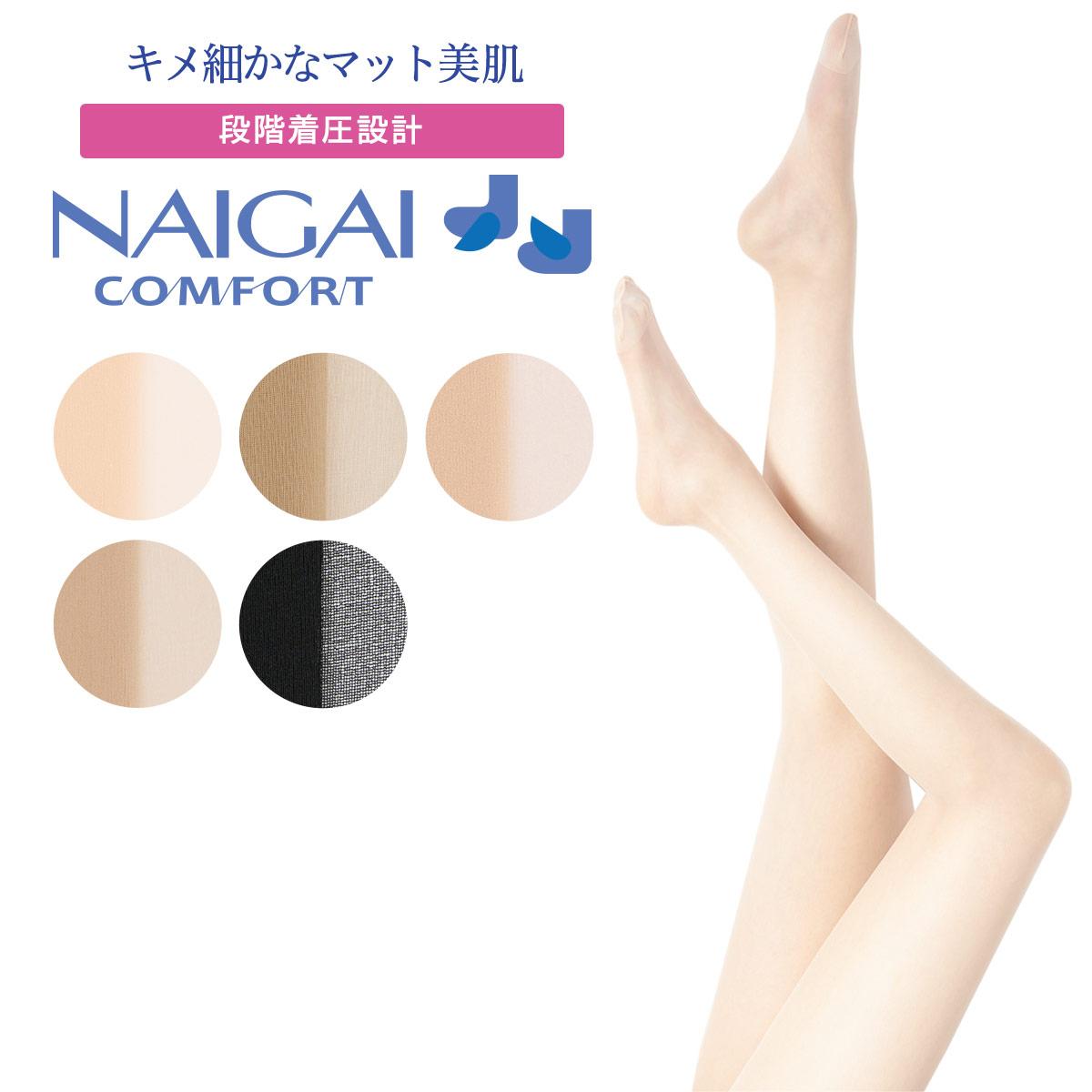 NAIGAI COMFORT 日本製 段階着圧 キメ細かなマット美肌 ゾッキ ウエストゆったりゴム使用 つま先補強 レディース パンティ ストッキング