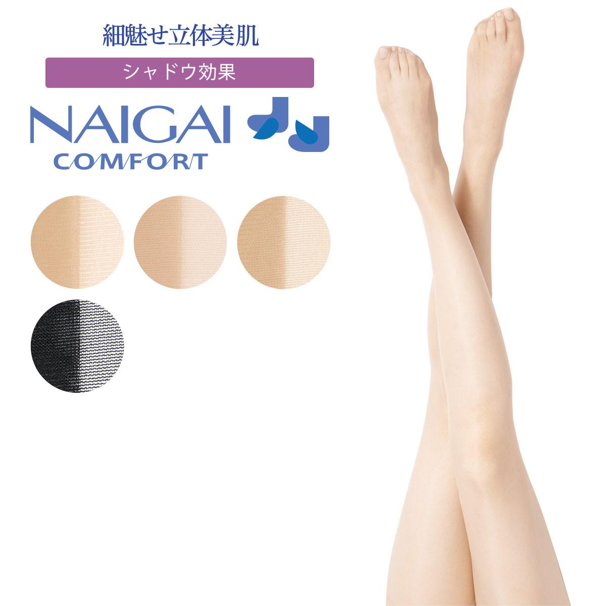 NAIGAI COMFORT 日本製 細魅せ立体美肌 シャドウ交編 ウエストゆったりゴム使用 つま先スルー レディース パンティ ストッキング