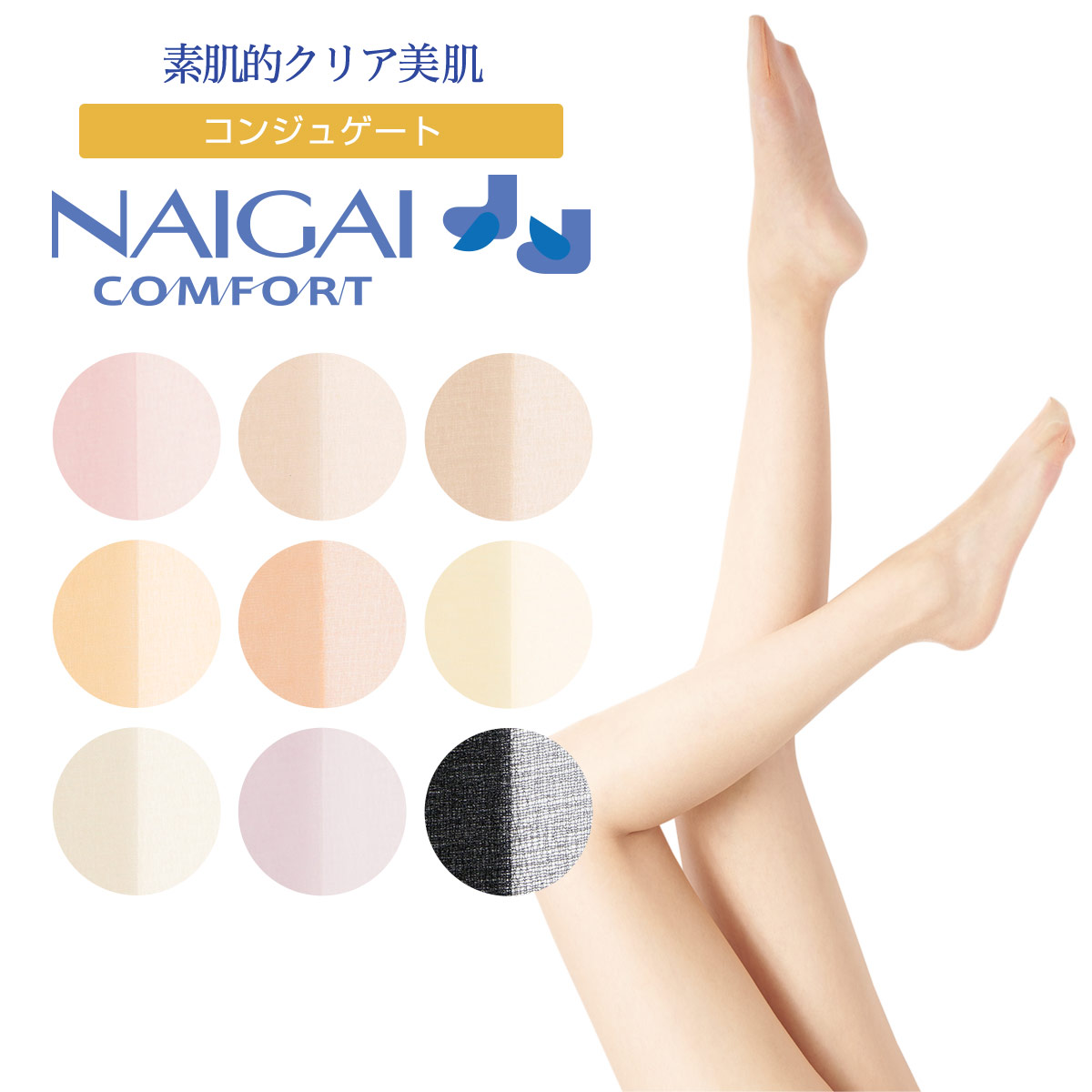 NAIGAI COMFORT 日本製 素肌的クリア美肌 コンジュゲート ウエストゆったりゴム使用 つま先補強 レディース パンティ ストッキング