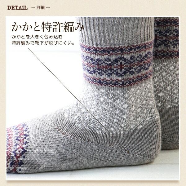 かかと特許編み