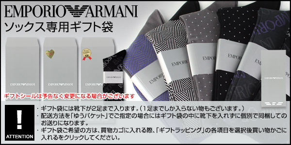 EMPORIO ARMANIソックス専用ギフト袋