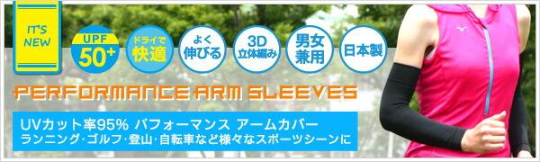 紫外線カット率95%(UPF50+)日本製 吸汗・速乾・爽快感アームサポーター & UVケア アームカバー2963-701