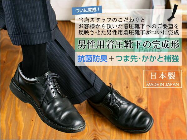 ついに完成!男性用着圧靴下の完成形 抗菌防臭・つま先かかと補強