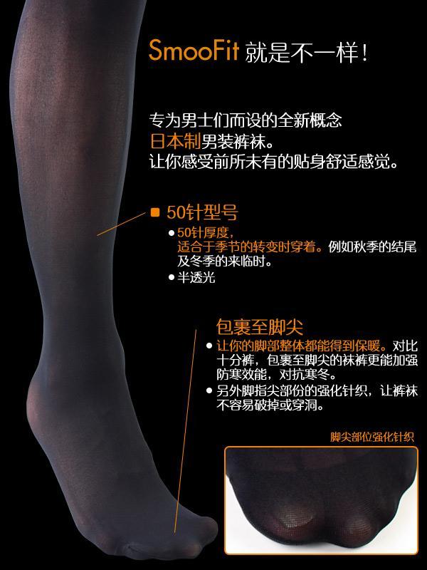 smoofit-men's tights-50-banner4-zhcn