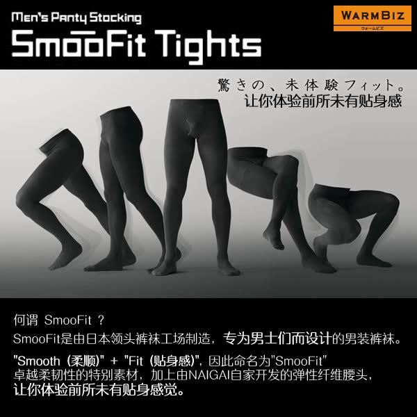 smoofit-men's tights-banner2-zhcn