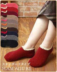 ハマグリパイル ホームカバー 室内用靴下3041-231