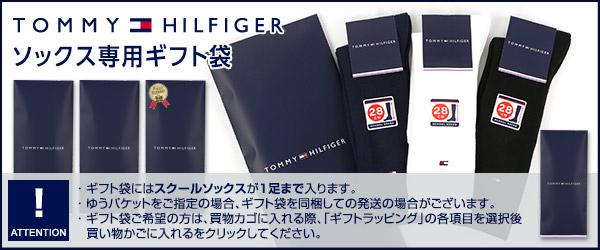 TOMMY HILFIGERソックス専用無料ギフト袋