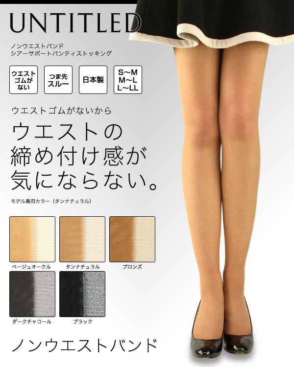 Japanese pantyhose companies