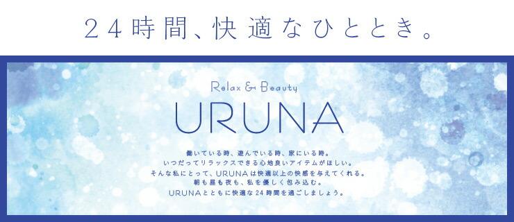 URUNA(ウルナ)