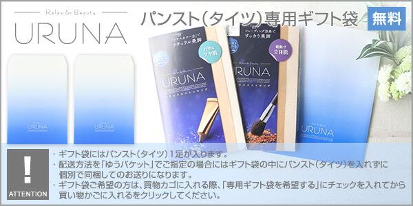 URUNAパンスト(タイツ)専用ギフト袋