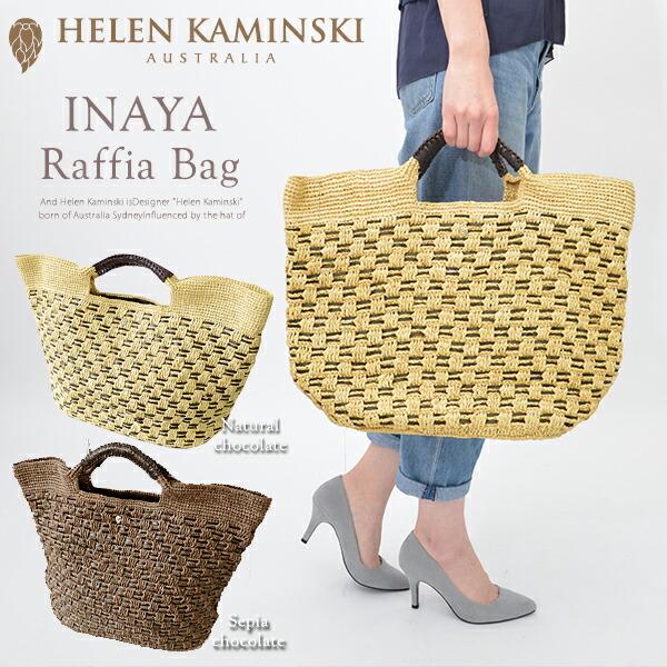 HELEN KAMINSKI ヘレンカミンスキー ラフィア ハンド バッグ 《 INAYA 》