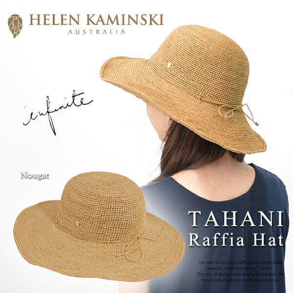 ヘレンカミンスキー HELEN KAMINSKI 帽子 ハット ラフィア ツバ広 リボン 《 TAHANI 》