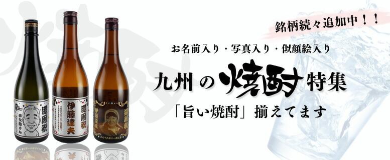 九州の焼酎特集