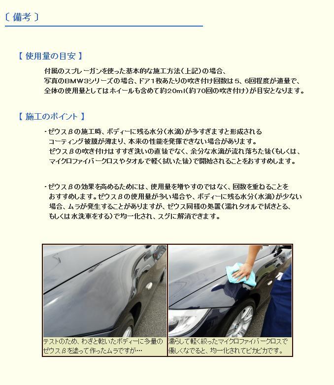 ガラスコーティング‐ハイブリッドナノガラス/ゼウスβの施工方法の説明
