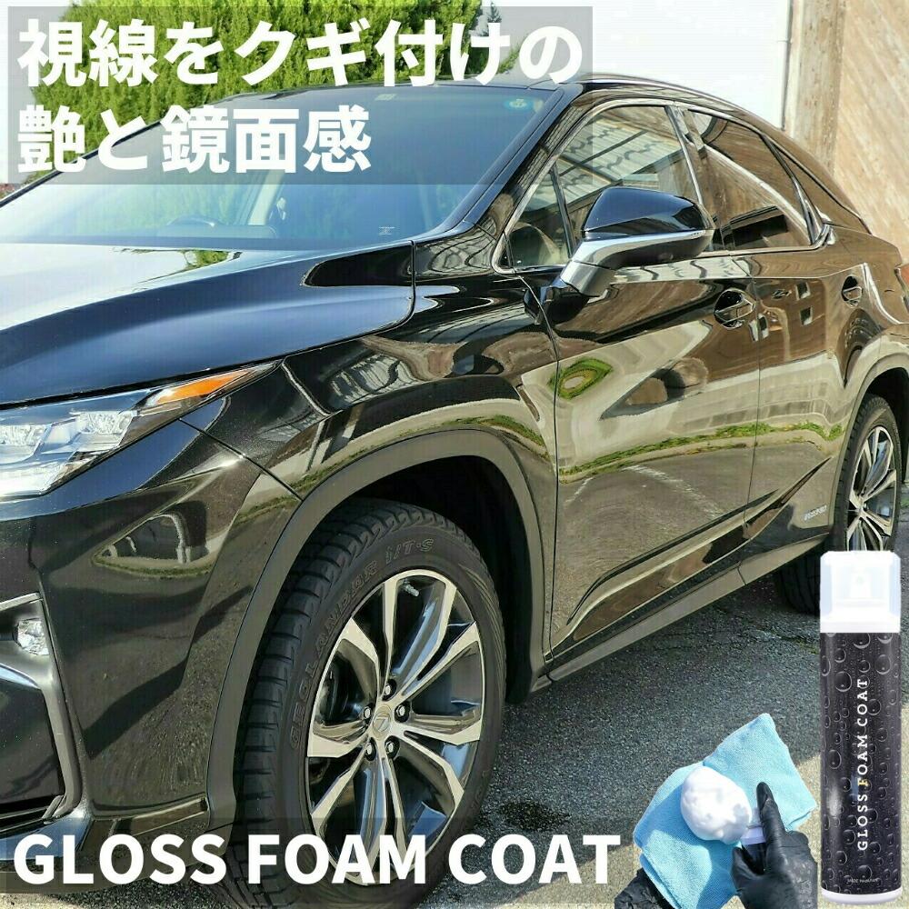高濃度コーティングでキズ・ムラを防止!「GLOSS FOAM COAT/グロスフォームコート」