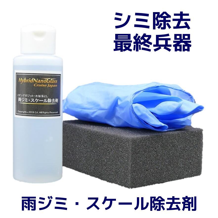 雨ジミ・スケール除去剤セット商品/車の雨ジミ イオンデポジット 水垢 シリカスケール シミ汚れを化学的に落とす専用カークリーナー