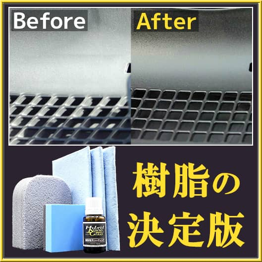車の樹脂汚れを落とす樹脂クリーナーブラシ + 樹脂の保護と劣化対策に硬化系樹脂コーティング剤