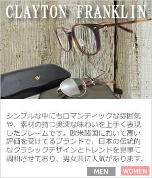 クレイトン フランクリン メガネ