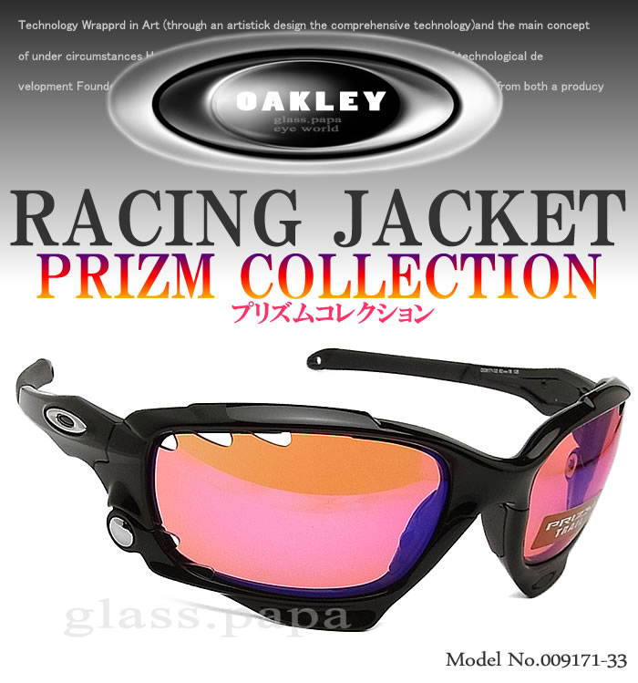 272cea46565234 Oakley Baseball Prism Lenses   David Simchi-Levi