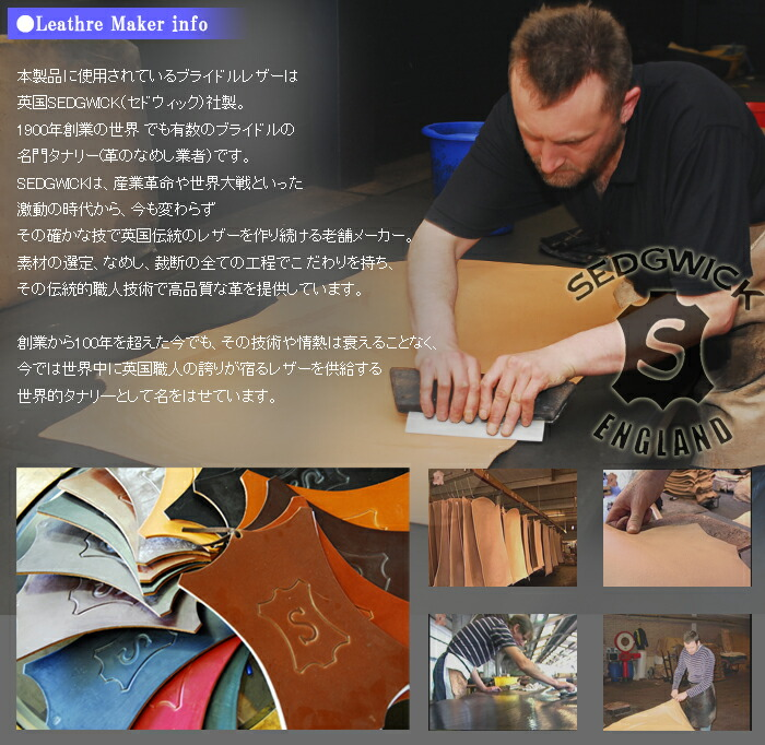 book product is made in British SEDGWICK( セドウィック) company. Noble shelf Lee (the leather tan a supplier) of the Bridle eminent in 1900 in the world of the establishment of a business. I tan the choice of the material and have feelings by all processes of the cutting and am always the company which provided the leather of the highest quality in a traditional craftsman technology. The Bridle leather adds to the luster, luster whenever I repeat time and becomes the very tasteful thing.