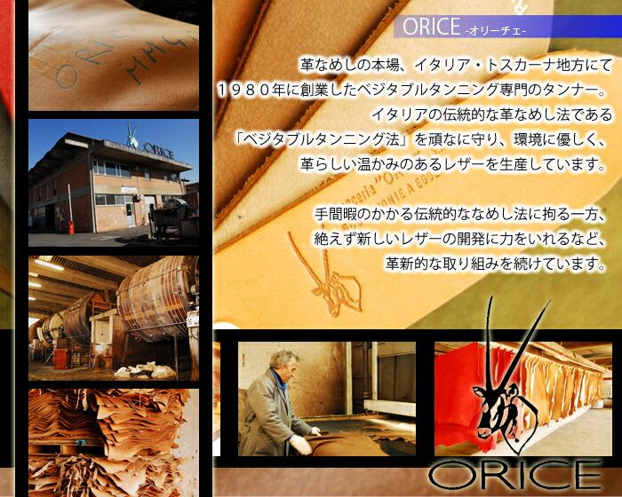 【Orice(オリーチェ)】革なめしの本場、イタリア・トスカーナ地方にて1980年に創業したベジタブルタンニング専門のタンナー。