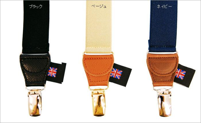 英国製Boston社サスペンダー カラー