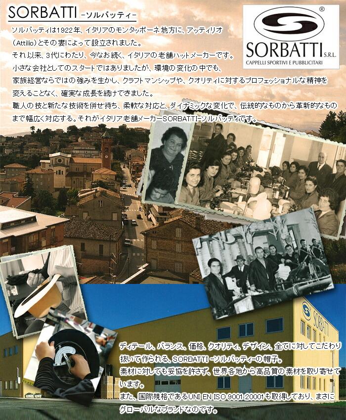 Sorbatti ソルバッティのインフォメーション