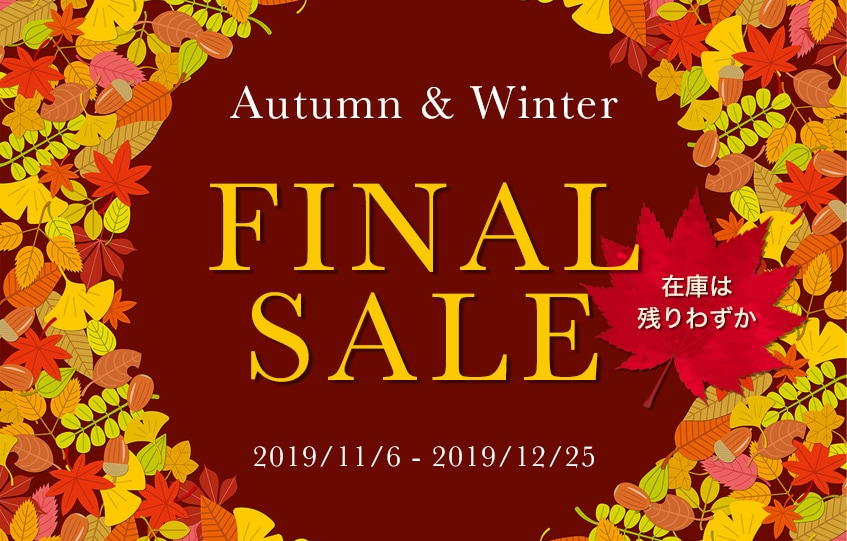 秋冬セール