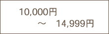 〜15000円