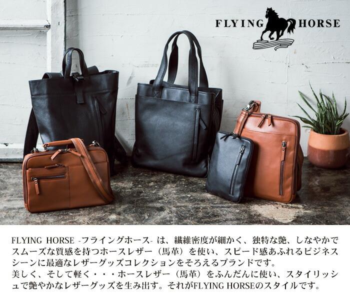 5245e810f24f カテゴリトップ > all > 取扱いブランド一覧 > ブランド【F】 > FLYING HORSE/フライングホース