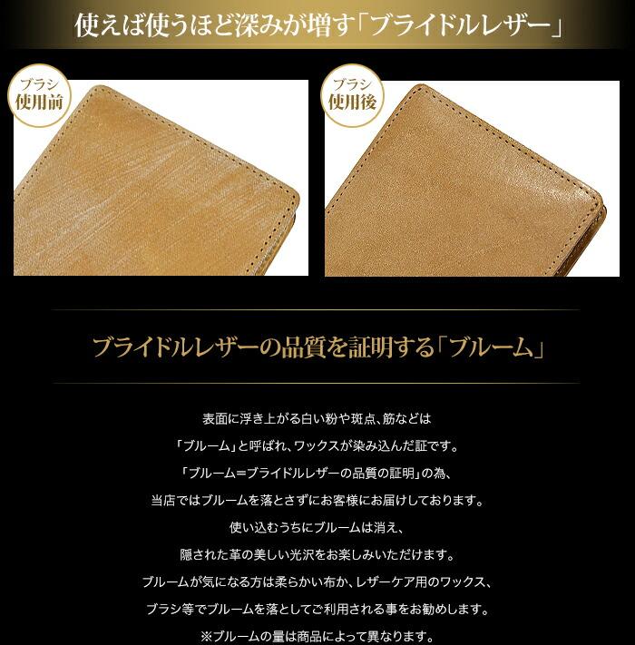 ヴィンテージブライドルレザー日本製長財布