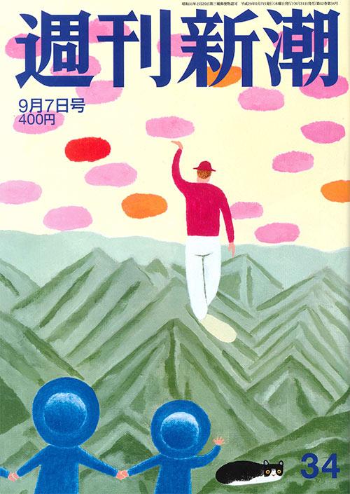 週刊新潮9月7日号