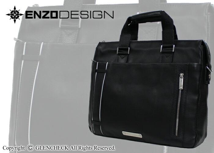ENZO スリムビジネスブリーフケース PB-99985