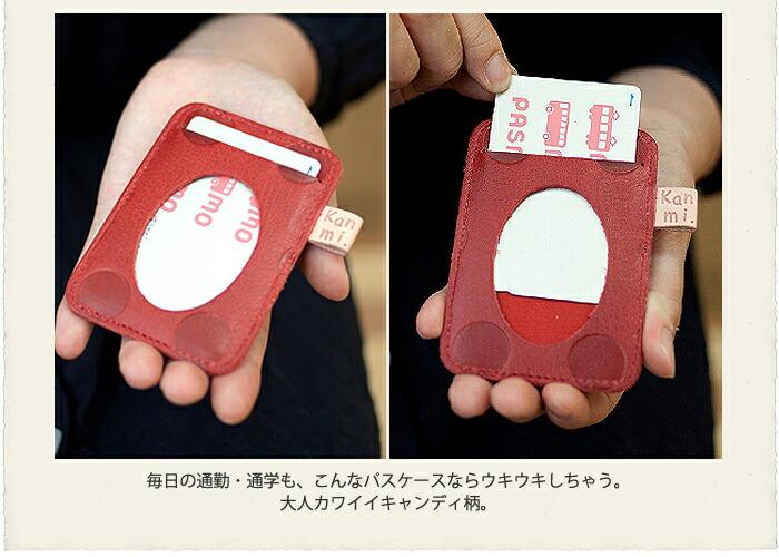 Kanmi.キャンディパスケース 毎日の通勤・通学も、こんなパスケースならウキウキしちゃう。大人カワイイキャディ柄。