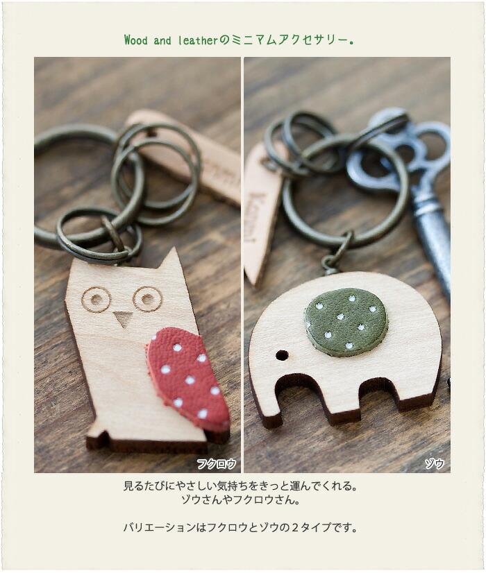 Kanmi.ウッドレザーキーリング Wood&leatherのミニマムアクセサリー。見るたびに優しい気持ちをきっと運んでくれる。ゾウさんやフクロウさん。