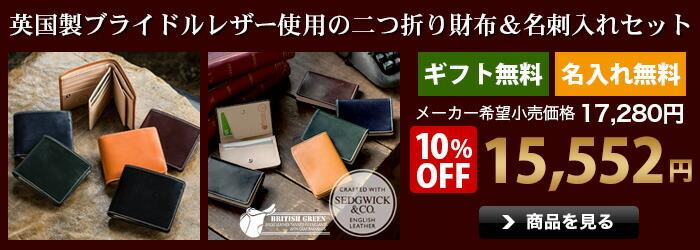 二つ折り財布とカードケースセット