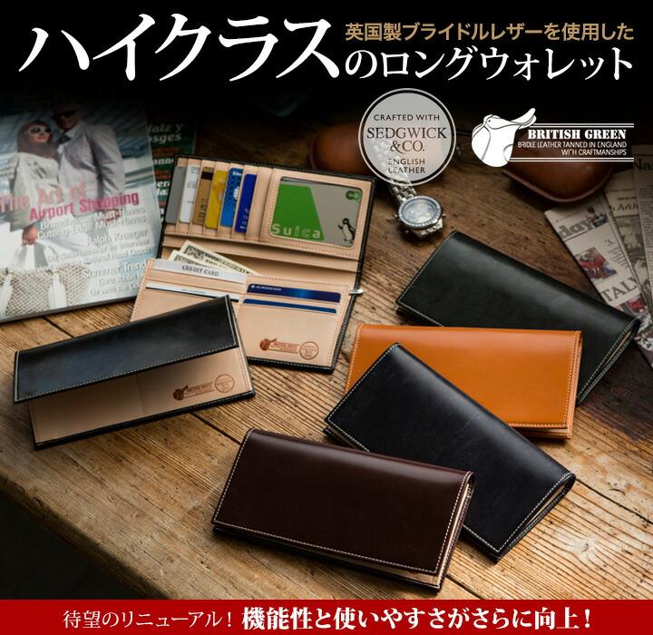 540fd1291b97 上質な英国製の本革レザーを使用した長札財布は、お札が傷つきにくいマチ付きの札入れと、クリアカードポケットを含む13枚のカードポケットが特徴です。