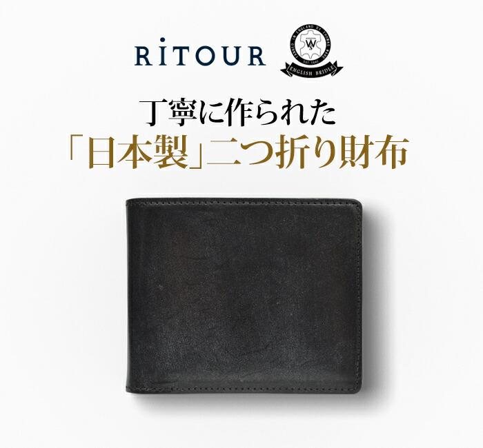 丁寧に作られた「日本製」二つ折り財布