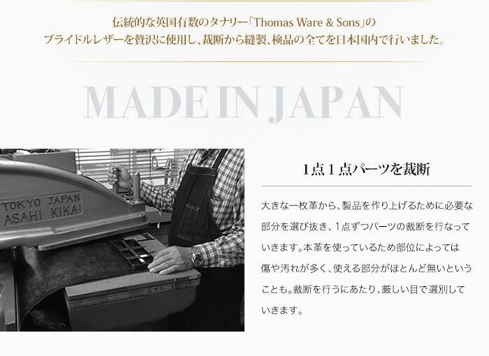 伝統的な英国有数タナリー「Thomas Ware & Sons」のブライドルレザーを使用し、裁断から縫製、検品の全てを日本国内で行いました。
