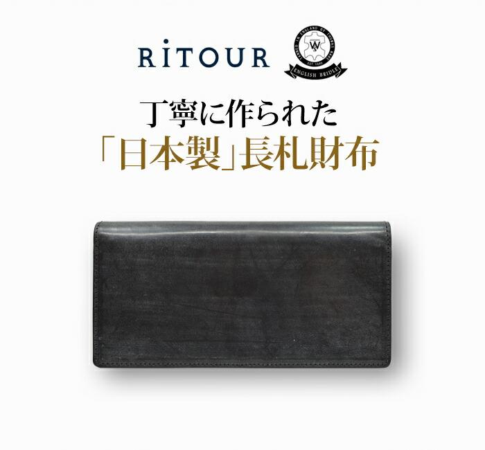 丁寧に作られた「日本製」長札財布