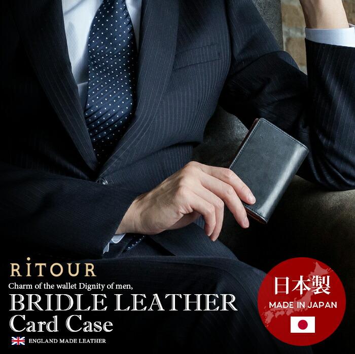 Ritour ブライドルレザー カードケース