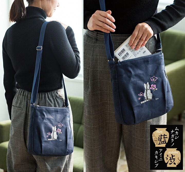 日本製 藍・柿渋染 後ろ姿猫刺繍ミニショルダーバッグ[あす着対応] 秋冬セール対象,レザーグッズ専門店GLENCHECK(グレンチェック)