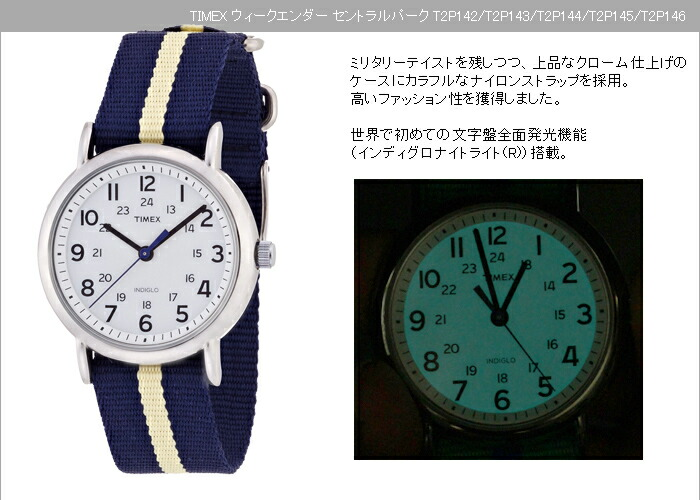 TIMEX ウィークエンダー セントラルパーク T2P142/T2P143/T2P144/T2P145/T2P146