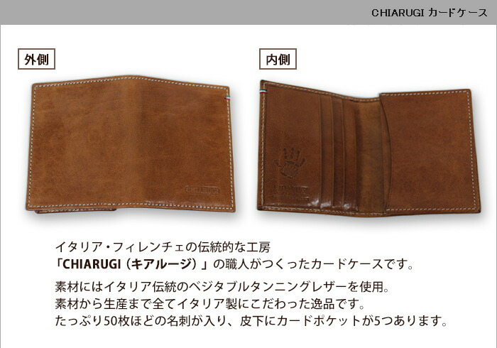 CHIARUGI カードケース