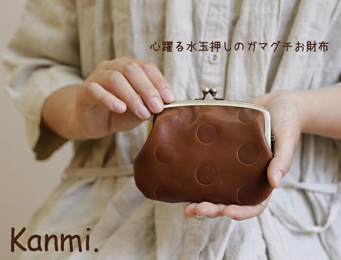 Kanmi. キャンディ親子ガマ口