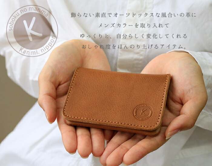 Kanmi.soboku カードケース