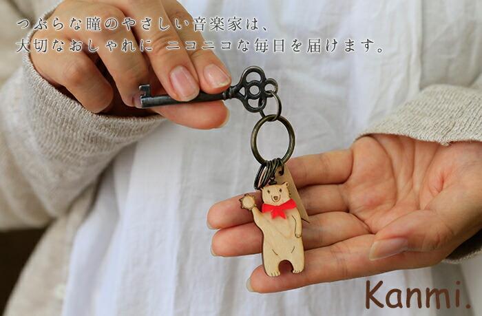 Kanmi.kanmi. つぶらな瞳のやさしい音楽家は、大切なおしゃれにニコニコな毎日を届けます。