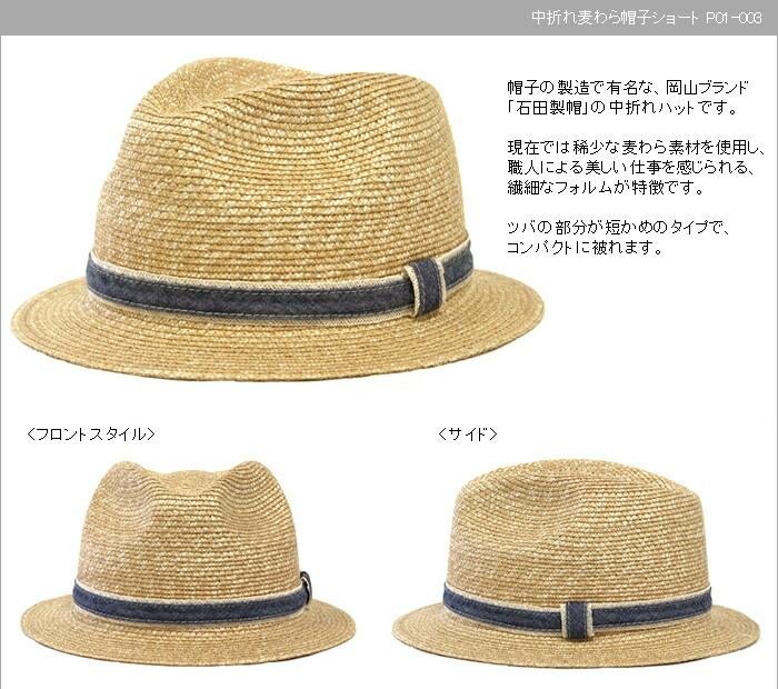 中折れ麦わら帽子ショート P01-003