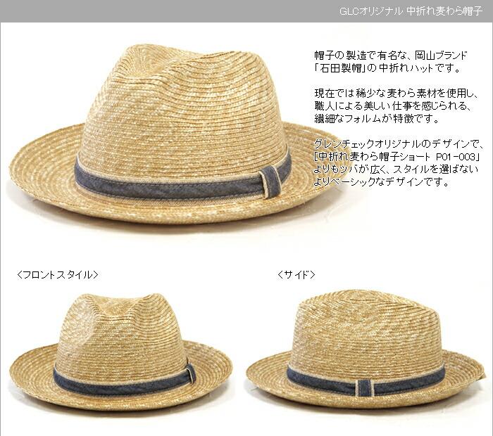 GLCオリジナル中折れ麦わら帽子